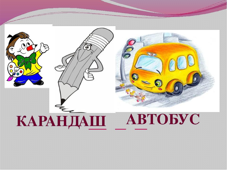 АВТОБУС КАРАНДАШ