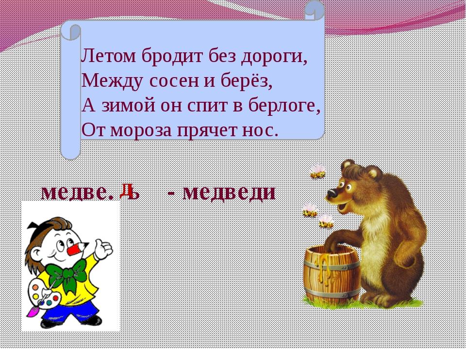 Летом бродит без дороги, Между сосен и берёз, А зимой он спит в берлоге, От...
