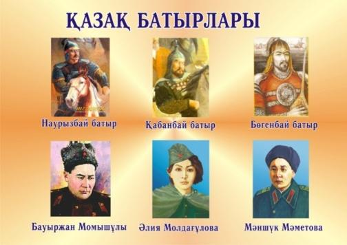 казак батырлары.jpg