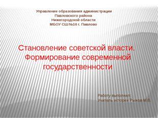 Становление советской власти. Формирование современной государственности Упра