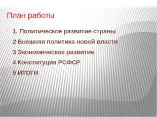 План работы 1. Политическое развитие страны 2 Внешняя политика новой власти 3