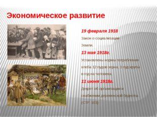 Экономическое развитие 19 февраля 1918 Закон о социализации Земли. 13 мая 191
