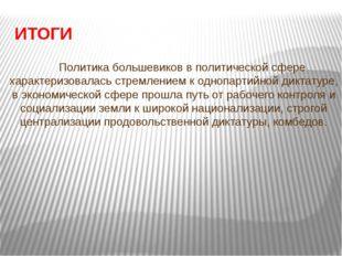 ИТОГИ Политика большевиков в политической сфере характеризовалась стремление