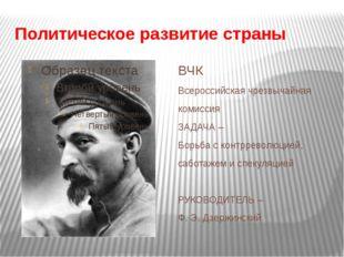 Политическое развитие страны ВЧК Всероссийская чрезвычайная комиссия ЗАДАЧА –