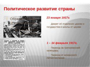 Политическое развитие страны 23 января 1917г. Декрет об отделении церкви и г