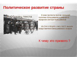 Политическое развитие страны В знак протеста против внешней политики большеви