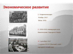 Экономическое развитие 1. Национализация Ноябрь 1917 Июнь 1918 2. 1918-1919 л