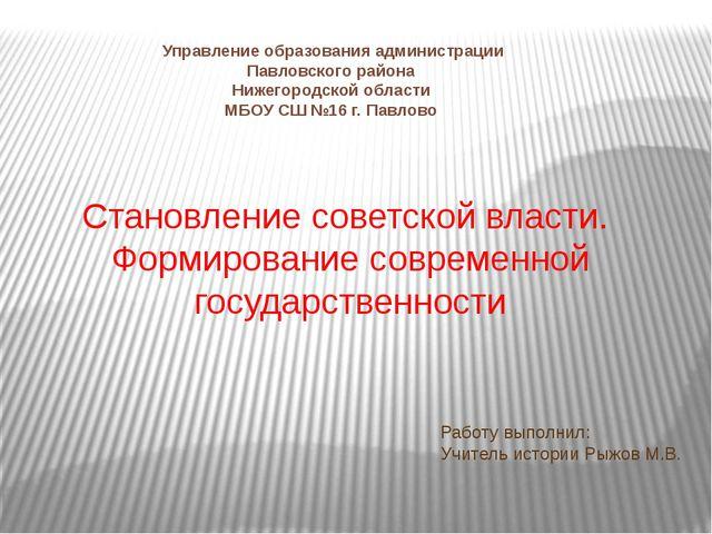 Становление советской власти. Формирование современной государственности Упра...