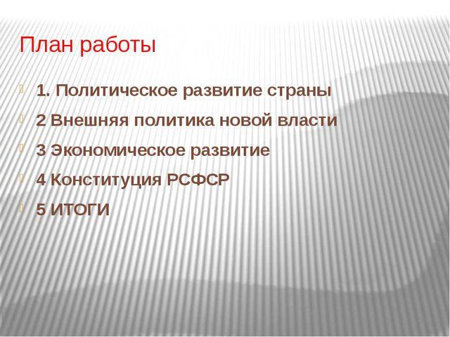 План работы 1. Политическое развитие страны 2 Внешняя политика новой власти 3...