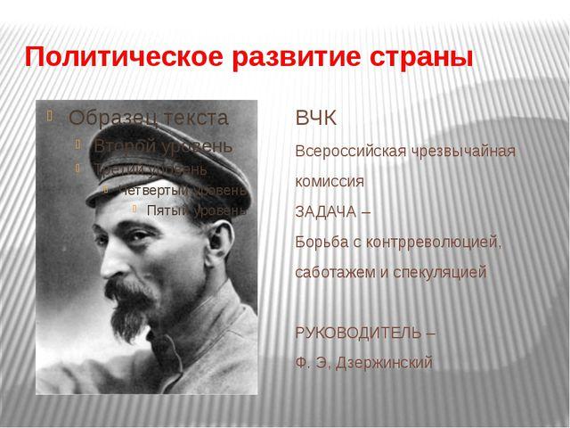Политическое развитие страны ВЧК Всероссийская чрезвычайная комиссия ЗАДАЧА –...