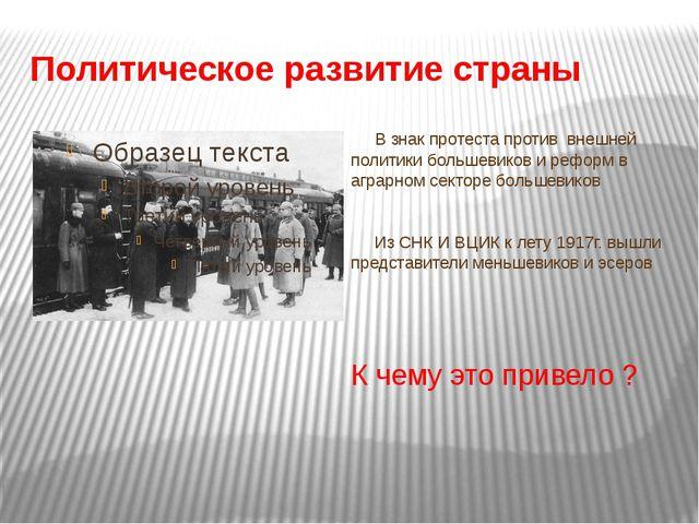 Политическое развитие страны В знак протеста против внешней политики большеви...