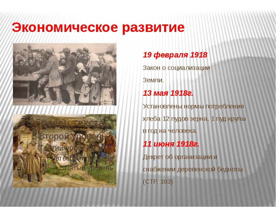 Экономическое развитие 19 февраля 1918 Закон о социализации Земли. 13 мая 191...