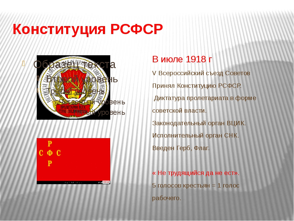 Конституция РСФСР В июле 1918 г V Всероссийский съезд Советов Принял Конститу...
