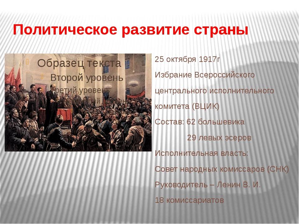 Политическое развитие страны 25 октября 1917г Избрание Всероссийского централ...