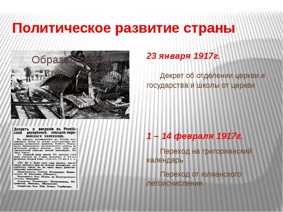 Политическое развитие страны 23 января 1917г. Декрет об отделении церкви и г...
