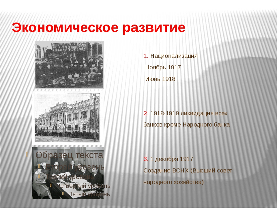 Экономическое развитие 1. Национализация Ноябрь 1917 Июнь 1918 2. 1918-1919 л...