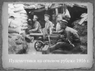 Пулеметчики на огневом рубеже 1916 г.