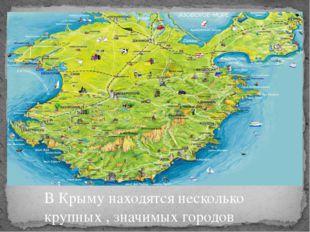 В Крыму находятся несколько крупных , значимых городов