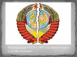 После распада СССР в 1991 году Крым остался в составе Украины