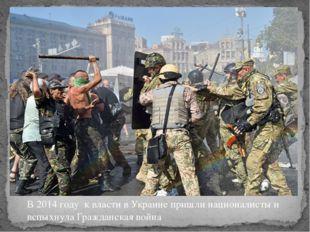 В 2014 году к власти в Украине пришли националисты и вспыхнула Гражданская во