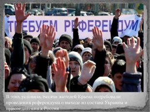 В этих условиях тысячи жителей Крыма потребовали проведения референдума о вых