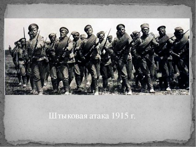 Штыковая атака 1915 г.