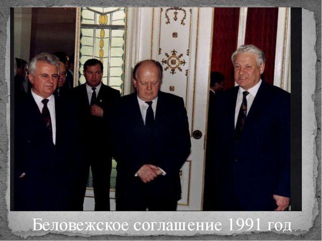 Беловежское соглашение 1991 год
