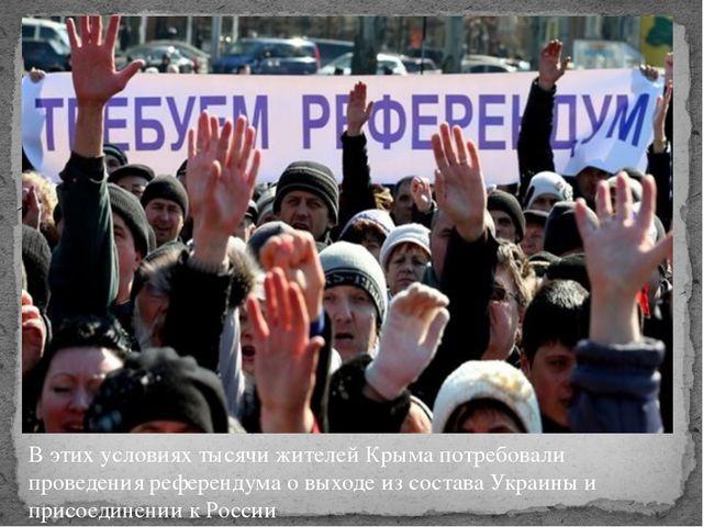 В этих условиях тысячи жителей Крыма потребовали проведения референдума о вых...