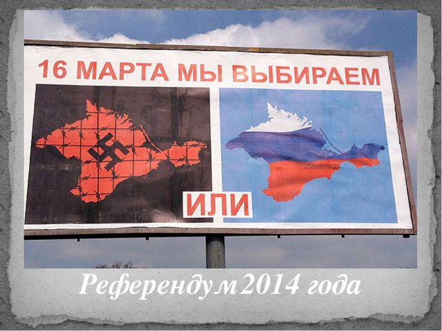 Референдум 2014 года
