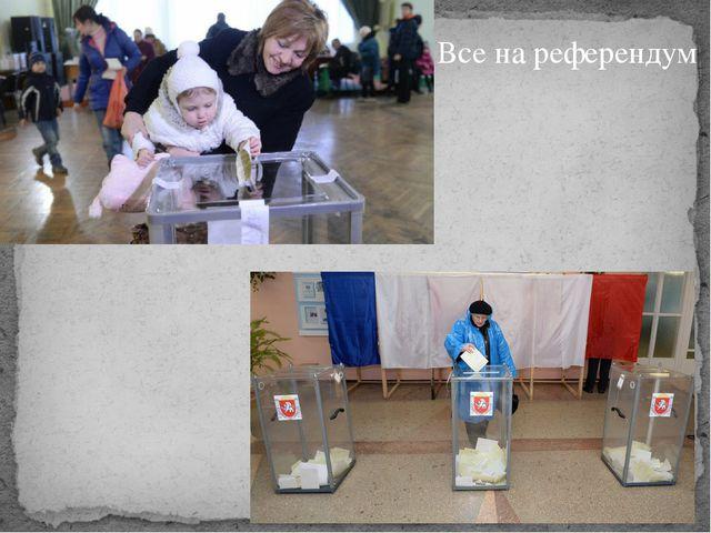 Все на референдум
