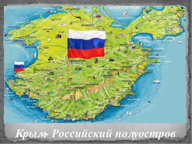 Крым- Российский полуостров