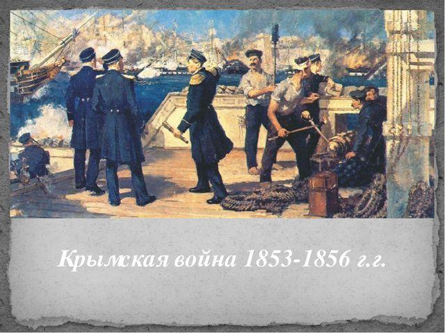 Крымская война 1853-1856 г.г.