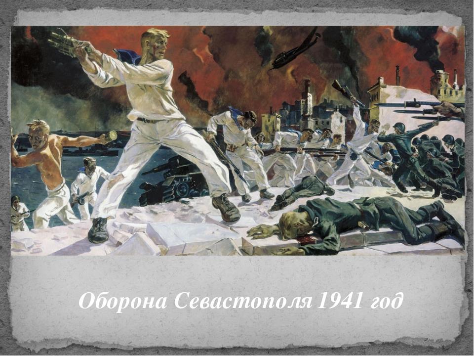 Оборона Севастополя 1941 год