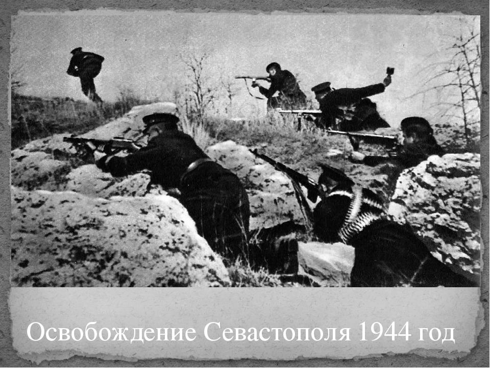 Освобождение Севастополя 1944 год
