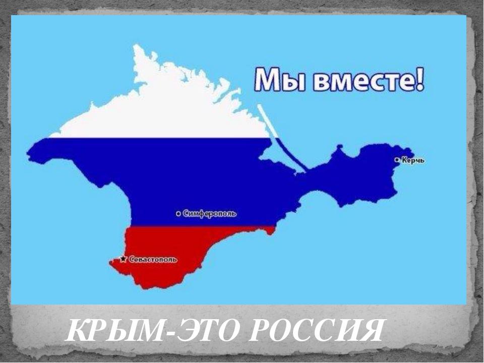КРЫМ-ЭТО РОССИЯ