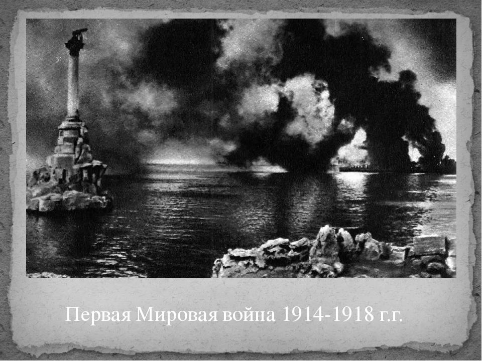 Первая Мировая война 1914-1918 г.г.
