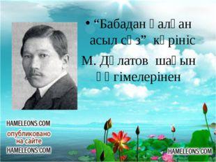 """""""Бабадан қалған асыл сөз"""" көрініс М. Дұлатов шағын әңгімелерінен"""