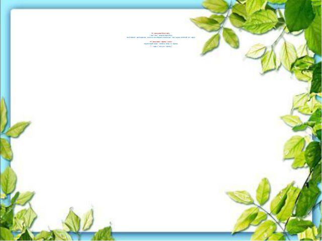 Оқушы нені білуі тиіс: қазақтың мерекелерін білу; етістіктің райларының жаса...
