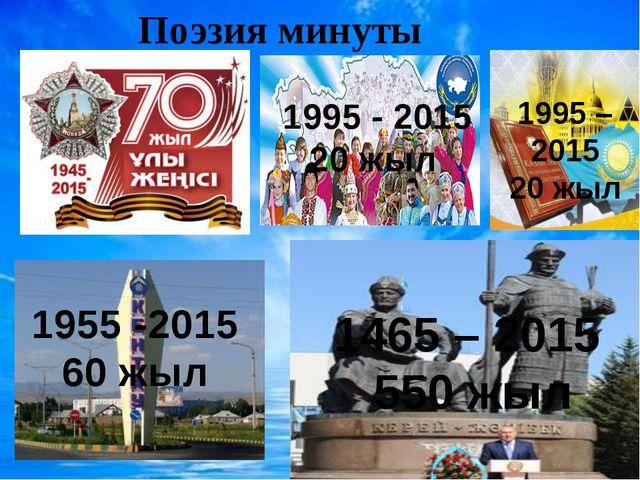 Поэзия минуты 1995 - 2015 20 жыл 1955 -2015 60 жыл 1995 – 2015 20 жыл 1465 –...