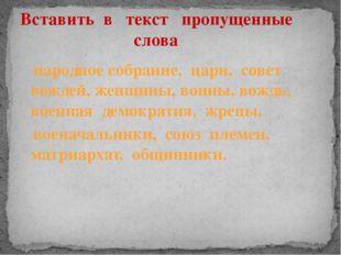 народное собрание, цари, совет вождей, женщины, воины, вождь, военная демокр