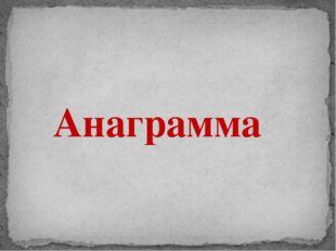 Анаграмма
