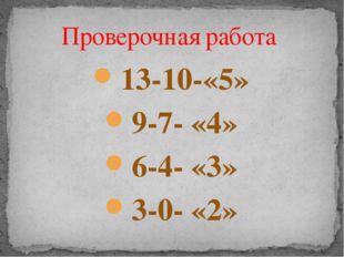 13-10-«5» 9-7- «4» 6-4- «3» 3-0- «2» Проверочная работа