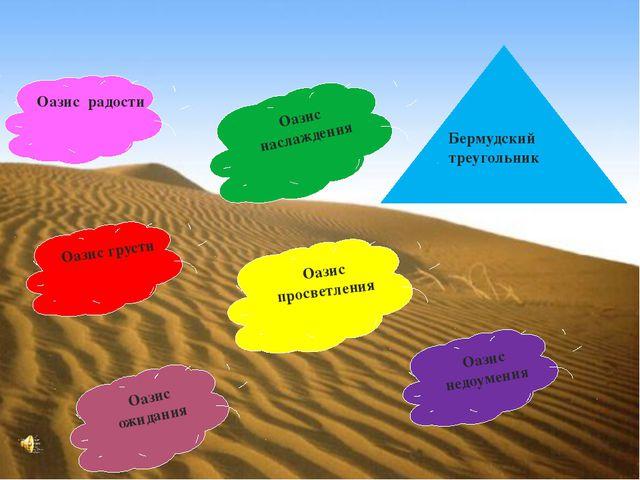 Оазис недоумения Оазис просветления Бермудский треугольник Оазис наслаждения...