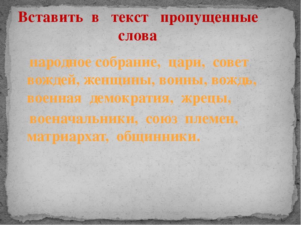 народное собрание, цари, совет вождей, женщины, воины, вождь, военная демокр...