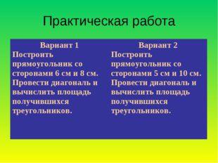 Практическая работа Вариант 1 Построить прямоугольник со сторонами 6 см и 8 с