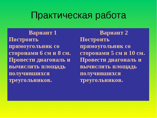 Практическая работа Вариант 1 Построить прямоугольник со сторонами 6 см и 8 с...