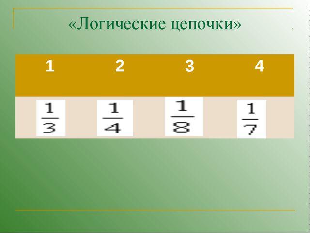 «Логические цепочки» 1234
