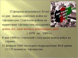 15 февраля исполняется 20 лет со дня вывода советских войск из Афганистана.