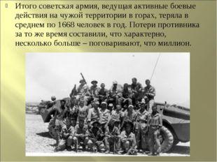 Итого советская армия, ведущая активные боевые действия на чужой территории в