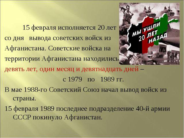15 февраля исполняется 20 лет со дня вывода советских войск из Афганистана....